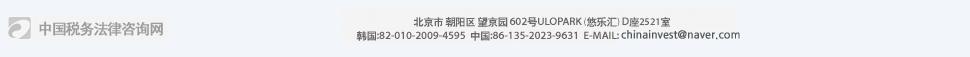 中国税务法律&咨询网